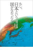Moshi Nihon toiu Kuni ga Nakattara