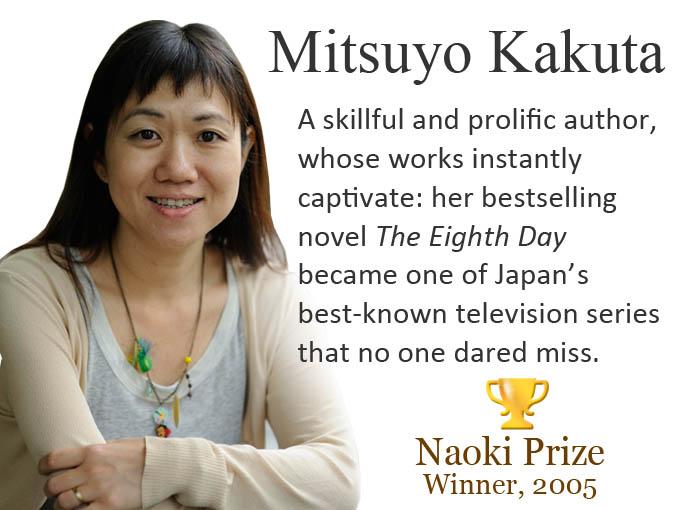 Mitsuyo Kakuta