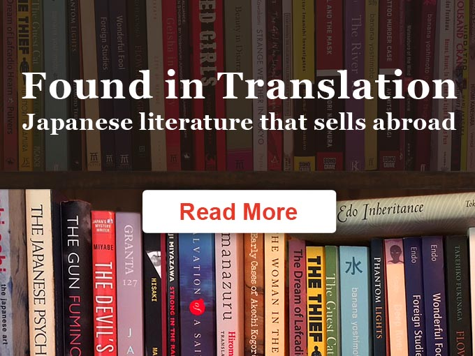 Found in Translation: Japanese literature that sells abroad